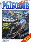 Рыболов Elite № 4 2012