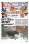 Российская охотничья газета №10 2012 г