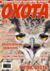 Охота №8 2012 г