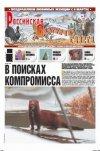 Российская охотничья газета №11 2012 г