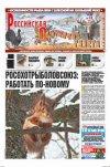 Российская охотничья газета №13 2012 г