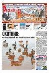 Российская охотничья газета №14 2012 г