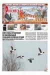 Российская охотничья газета №15 2012 г