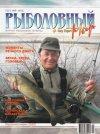 Рыболовный мир № 4 2012