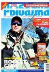 Современная рыбалка № 1 2012 г