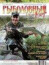 Рыболовный мир № 5 2012