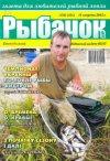 Рыбачок № 30 2012