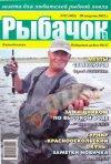 Рыбачок № 32 2012