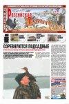 Российская охотничья газета №16 2012 г