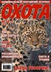 Охота №10 2012 г