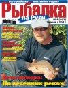 Рыбалка на Руси № 4 2011