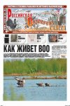 Российская охотничья газета №18 2012 г