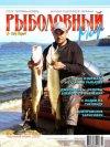 Рыболовный мир № 7 2012