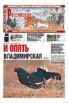 Российская охотничья газета №19 2012 г