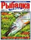 Рыбалка на Руси № 7 2012