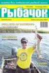 Рыбачок №37 2012