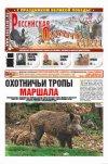 Российская охотничья газета №20 2012 г