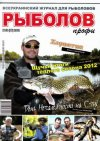 Рыболов Профи №10 2012 г