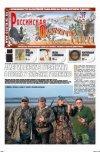Российская охотничья газета №21 2012 г
