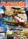 Рыболов профи № 9 2012