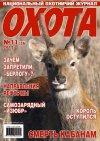 Охота №11 2012 г