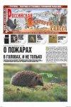 Российская охотничья газета №23 2012 г