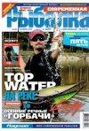 Современная рыбалка № 4 2012 г