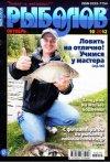 Рыболов № 10 2012