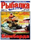 Рыбалка на Руси № 8 2012