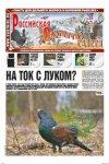 Российская охотничья газета №24 2012 г