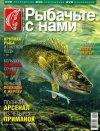 Рыбачьте с нами № 9 2012