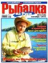 Рыбалка на Руси № 9 2012