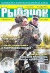 Рыбачок № 41 2012