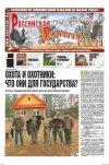 Российская охотничья газета №25 2012 г