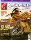 Рыбачьте с нами № 10 2012