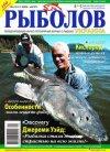 Рыболов Украина № 4 2012