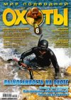 Мир подводной охоты №6 2011 г