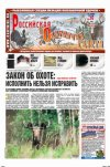 Российская охотничья газета №26 2012 г
