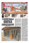 Российская охотничья газета №27 2012 г