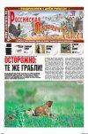 Российская охотничья газета №28 2012 г