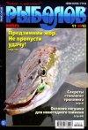 Рыболов № 11 2012