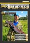 Salapin magazine №15 2012 г