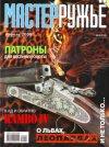 Мастер-ружьё №4 2008 г