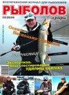 Рыболов профи № 11 2012