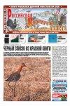 Российская охотничья газета №29 2012 г