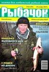 Рыбачок № 44 2012