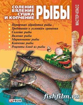 Книга Рецептов Холодного Копчения