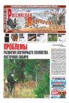 Российская охотничья газета №31 2012 г