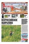 Российская охотничья газета №33 2012 г