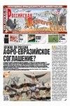 Российская охотничья газета № 50 2012